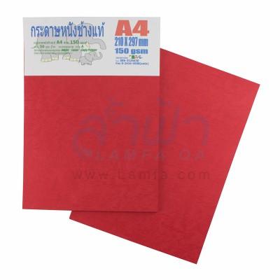 กระดาษทำปกหนังช้าง A4 150 แกรม สีแดง